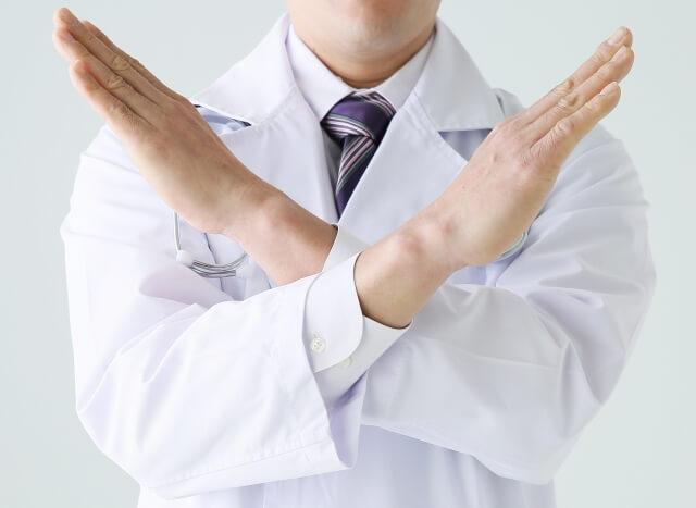完治しない・治っていない・医者