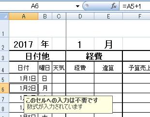 数式:カレンダー作成のための数式2