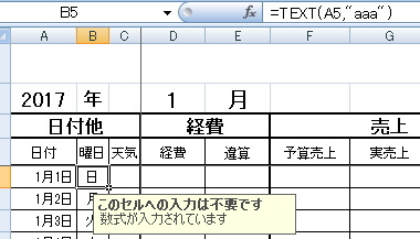 数式:カレンダー作成のための数式3