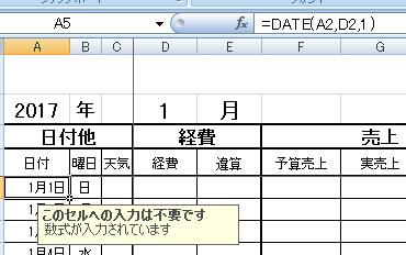 数式:カレンダー作成のための数式1