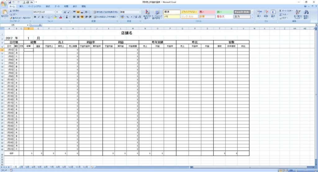 月別売上利益計算表サンプル画像
