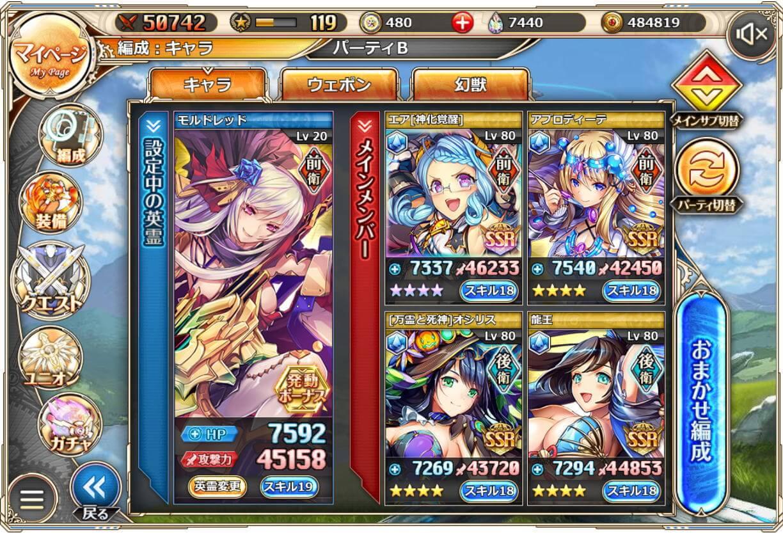 神 姫 プロジェクト 18