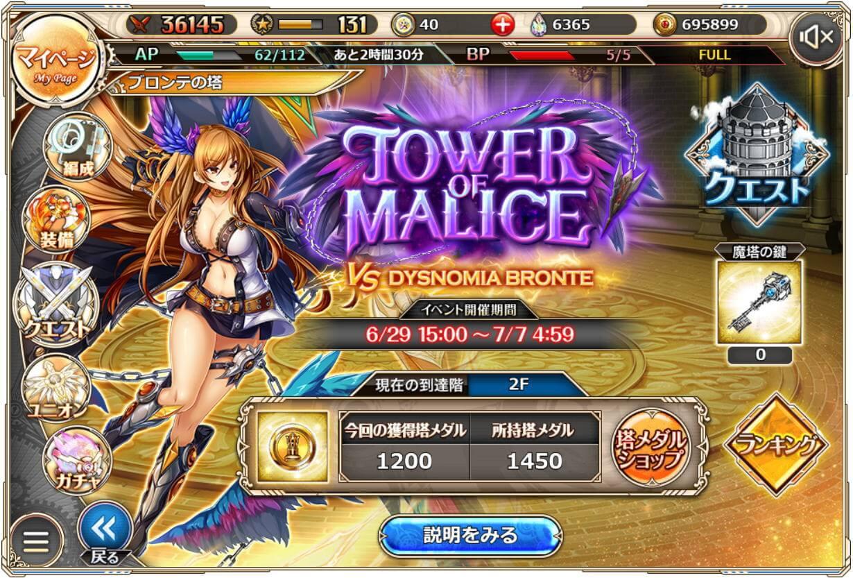 【備忘録】TOWER OF MALICE ブロンテの塔(雷)に挑むパーティ編成を作成してみた
