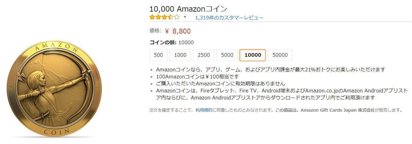 Amazonコイン1万円分(8800円)