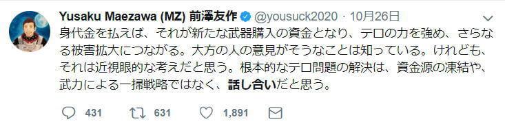 Yusaku Maezawa (MZ) 前澤友作ツイート