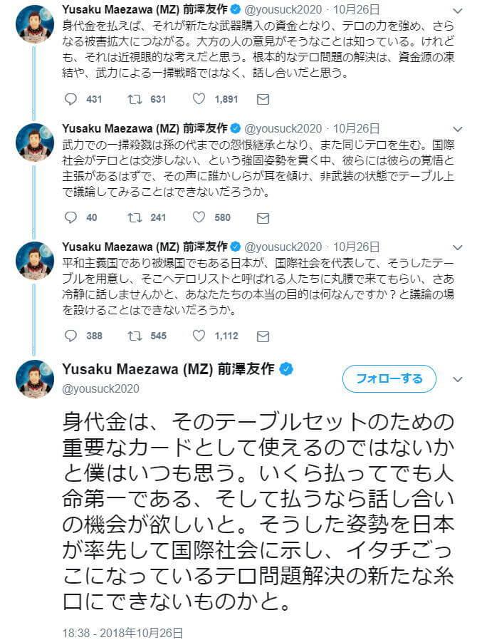 Yusaku Maezawa (MZ) 前澤友作ツイート全文