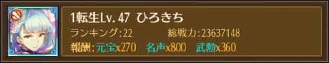 メインアカウント総戦力2-20190201