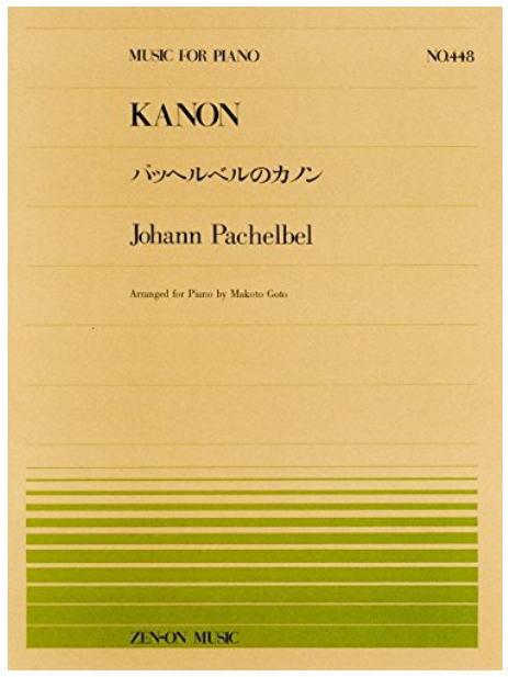 ピアノピース パッヘルベルのカノン