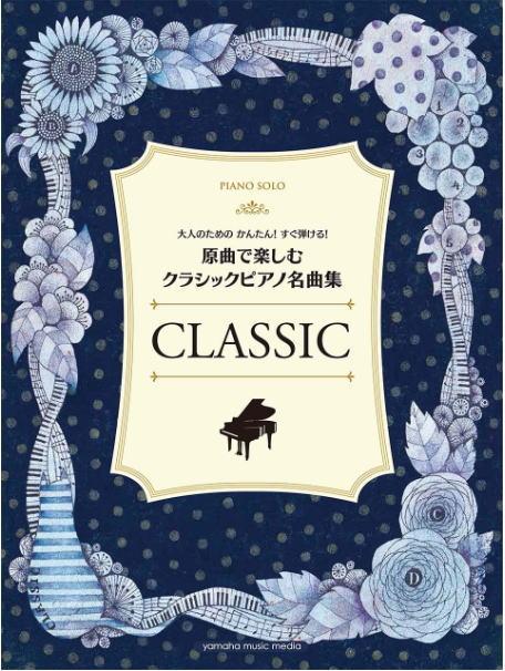 大人のための かんたん! すぐ弾ける! 原曲で楽しむ クラシックピアノ名曲集