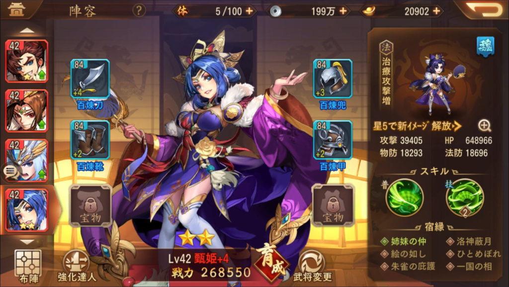 三国志ブラスト-甄姫