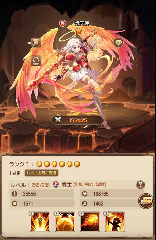熾天使-立ち絵