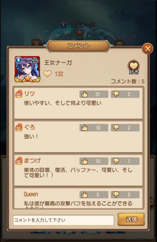 王女ナーガ-評価