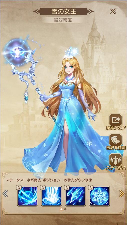 水属性雪の女王