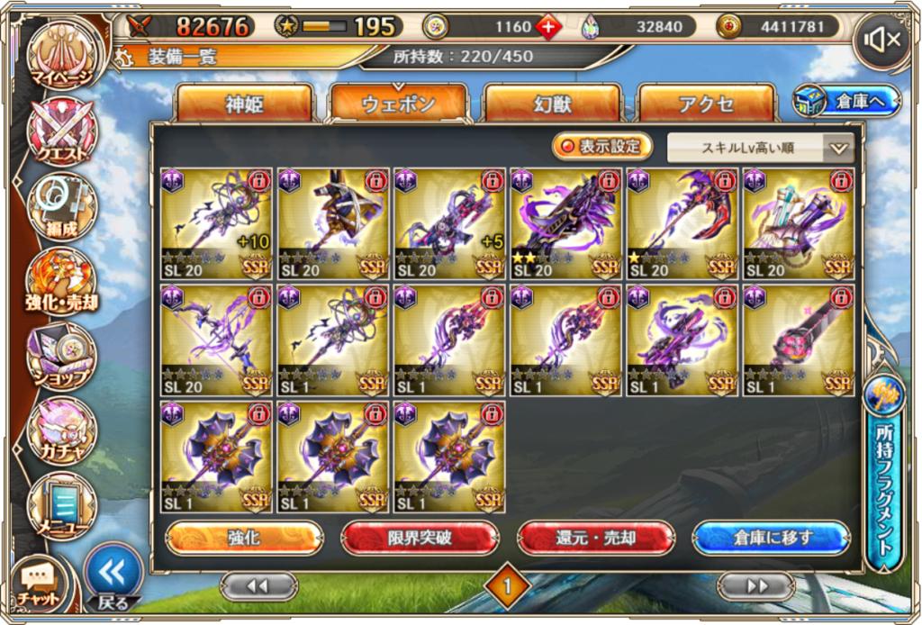闇ガチャ武器(210920)