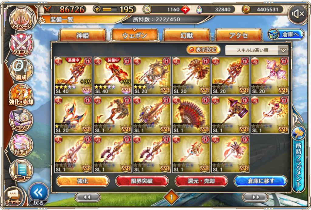 火ガチャ武器(210920)