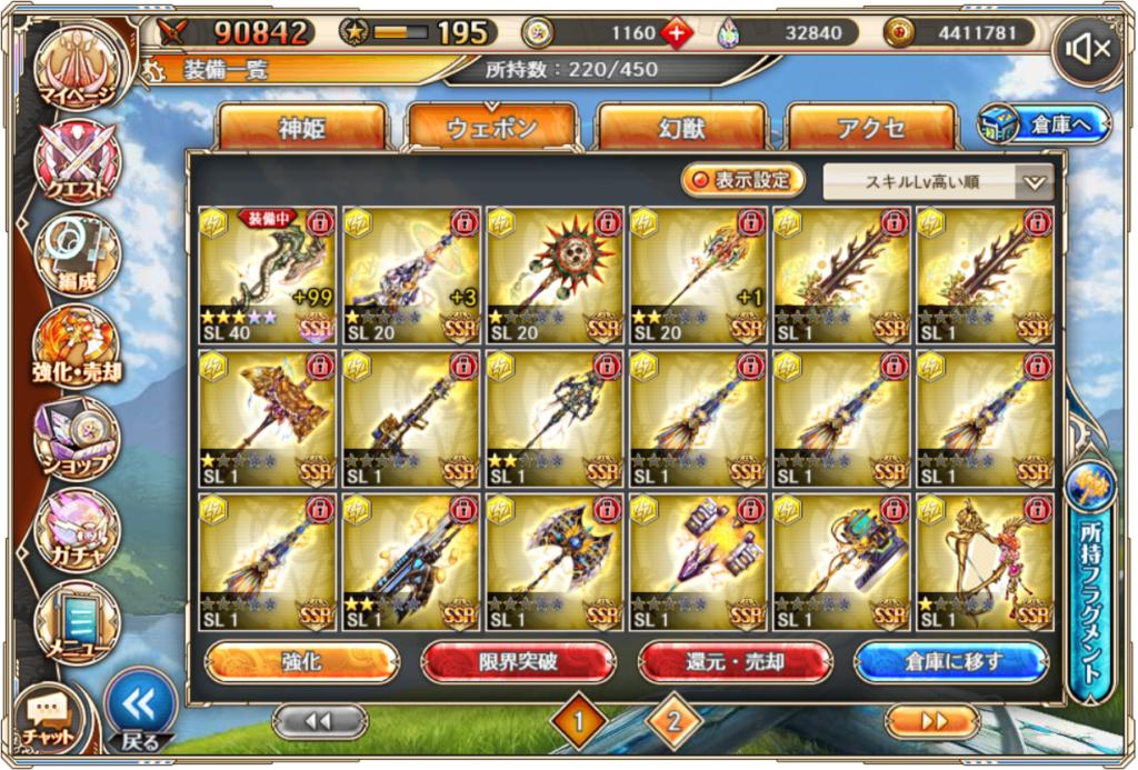 雷ガチャ武器1(210920)