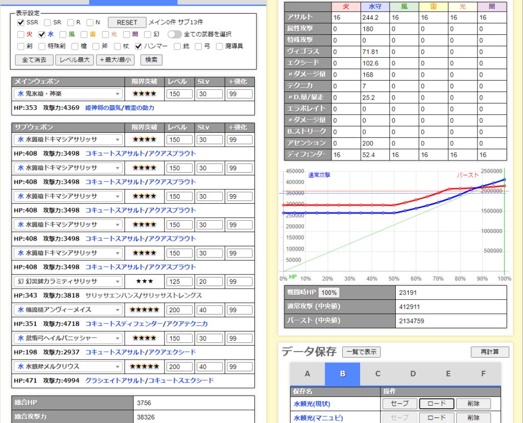 水頼光4(210920)
