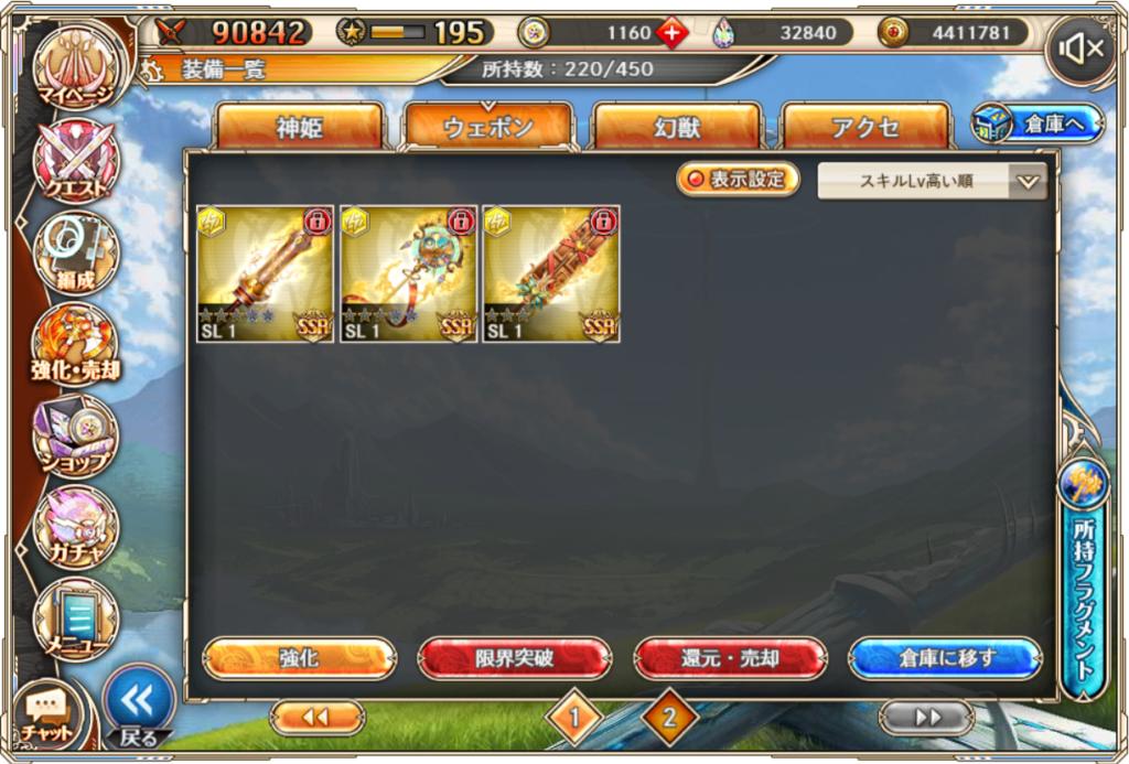 雷ガチャ武器2(210920)