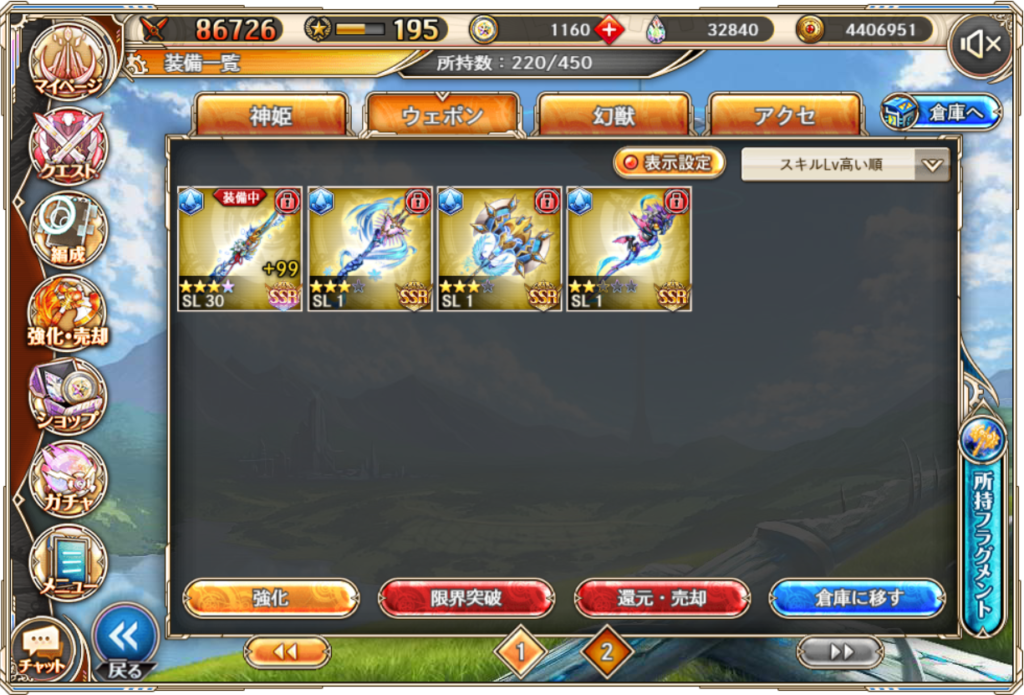 水イベその他武器2(210920)
