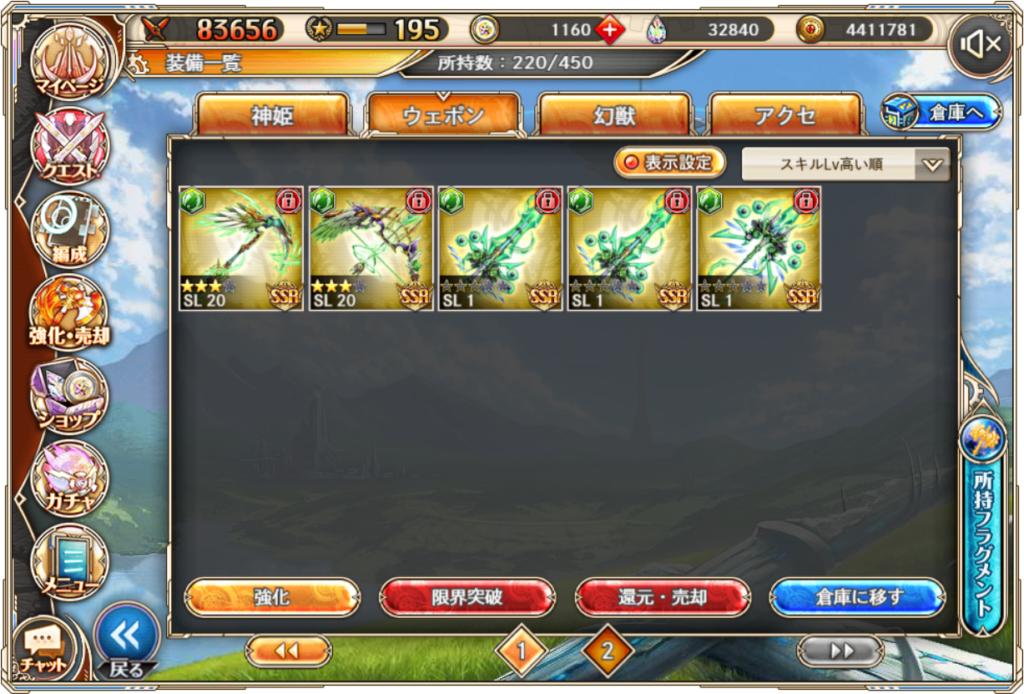 風イベその他武器2(210920)