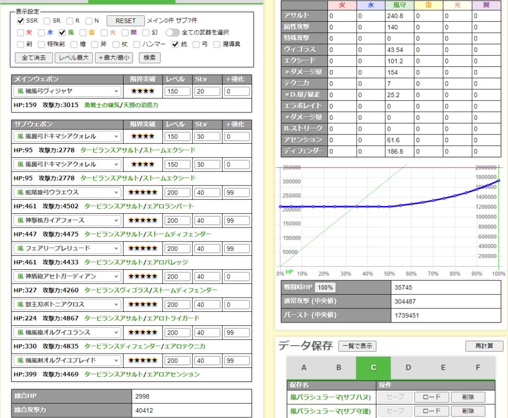 風パラシューマ改善(210920)