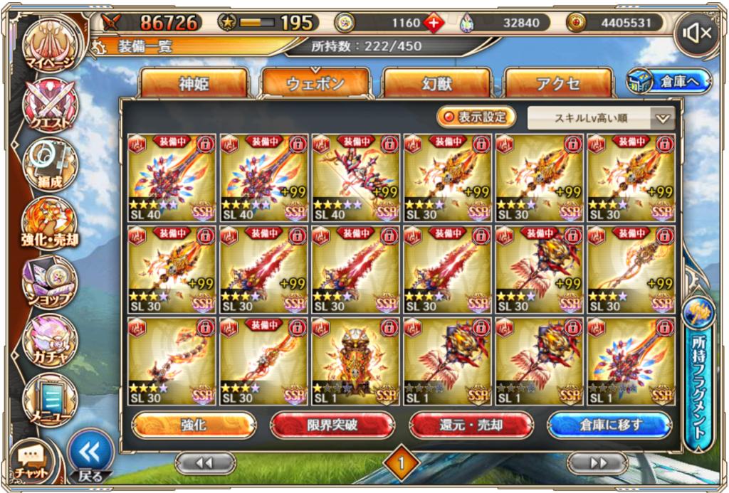 火イベその他武器(210920)