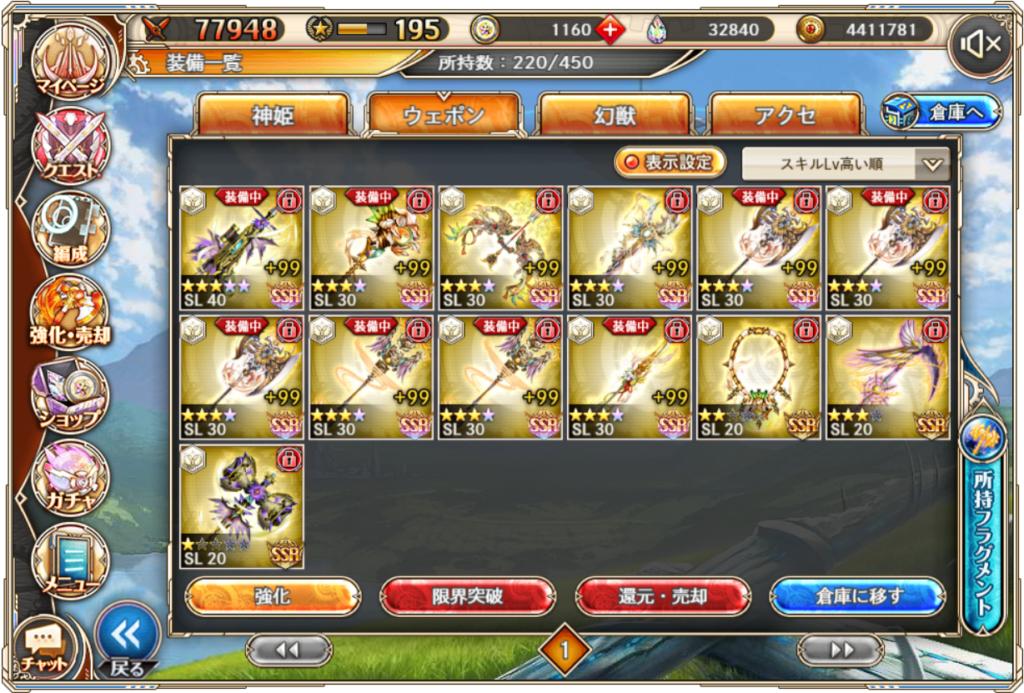 光イベその他武器(210920)