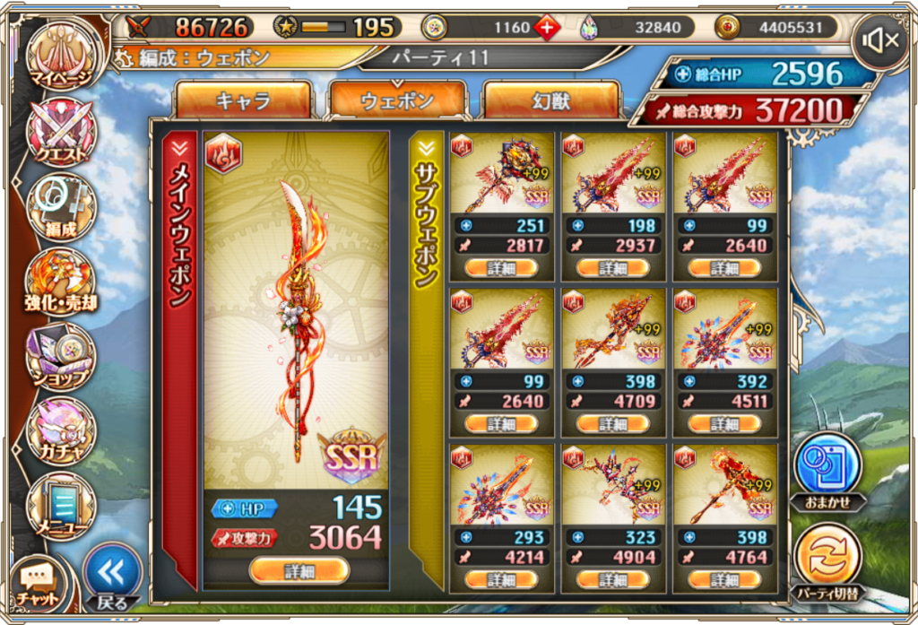 火頼光2(210920)