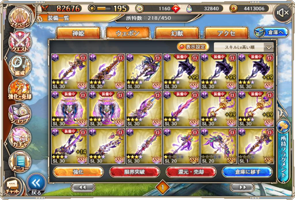 闇イベその他武器(210920)
