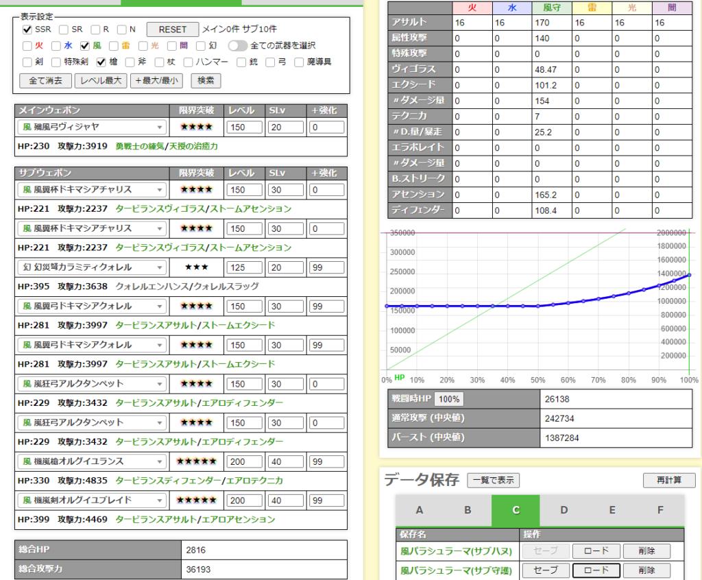 風パラシューマ4(210920)